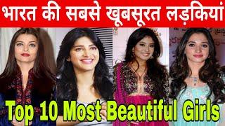 भारत की खूबसूरत लड़कियां | Top 10 Most Beautiful Girls in India 2020 | Hot Girls in india | 10 Track