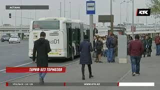 Перевозчики Астаны хотели, чтобы проезд в автобусах стоил 301 тенге