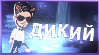 Аватария「КЛИП」Дикий #14