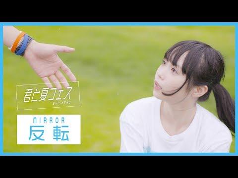 反転(mirror)【踊ってみた】君と夏フェス / SHISHAMO  (オリジナル振付)