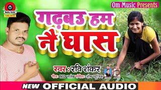 #RaviShankar!!Gadhwau Ham Nai Ghash!! गढवउ हम नै घास !! मगही गाना !!Top Magahi Geet