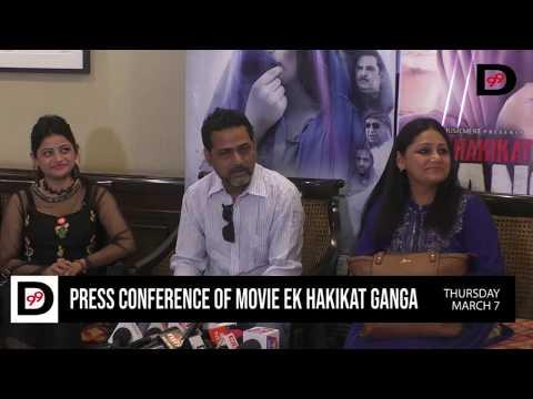 Ek Hakikat Ganga Movie Trailer Launch Event Press Conference