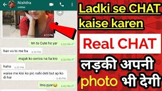How to Chat with an Unknown girl | How to impress girls