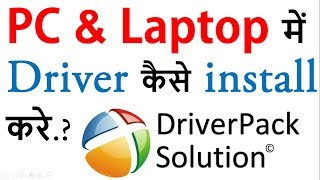 How to install driver in Compuert, Laptop/what is driverpack in hindi