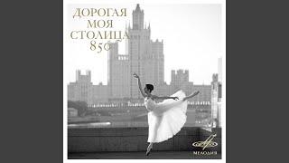 Скачать До свидания Москва