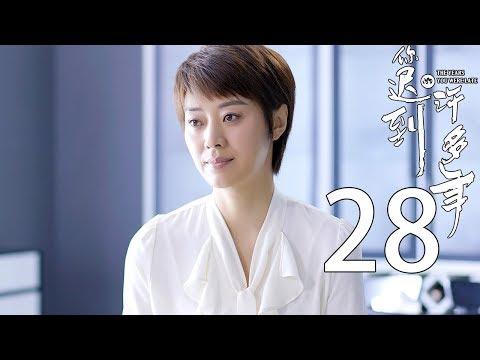 你迟到的许多年 28丨The Years You Were Late 28(主演:黄晓明,殷桃,秦海璐,曹炳琨)