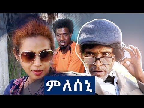 Efrem Tikue  - Mleseni | ምለሰኒ ብኤፍሬም ፍቄ - New Eritrean Comedy 2019
