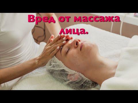 Вред от массажа лица.