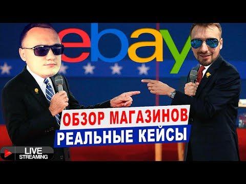 Как продают на eBay в 2019? | Реальные продавцы, реальные кейсы! Смотрим в прямом эфире