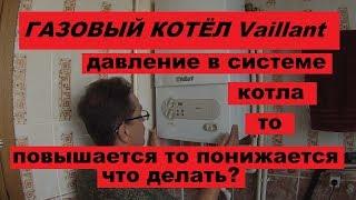 Газовый котёл Vaillant. Проблемы с давлением в системе котла