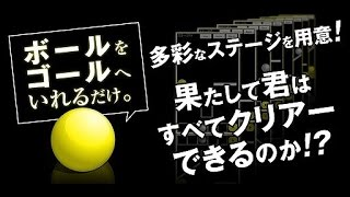 【スマホアプリ】ボールをゴールへドーン!【物理パズルゲーム】