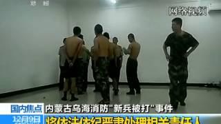 2013-12-10內蒙古烏海回應新兵被打事件 嚴懲責任人