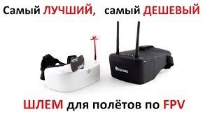 ЛУЧШИЙ из доступных шлемов для FPV - Eachine ev800