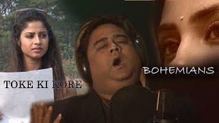 Toke Ki Kore   তোকে কি করে   Popular Bangla Band Song   Bohemians   Latest Bengali Song 2017