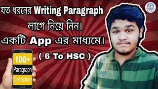 যেকোন ধরনের #Paragraph লাগলে নিয়ে নিন | 6th to HSC | TIF Technology | Tanvir Islam Fahim |