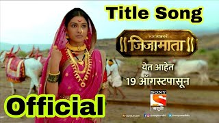 Swarajya Janani Jijamata Title Song | Jijamata Title Song
