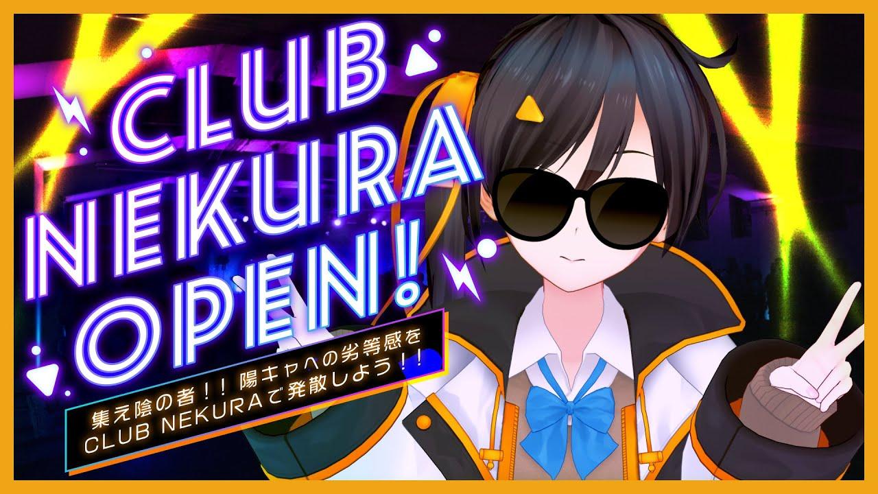 全ての陰キャに捧ぐ ~ CLUB NEKURA オープンのお知らせ【切り抜き - 長瀬有花】