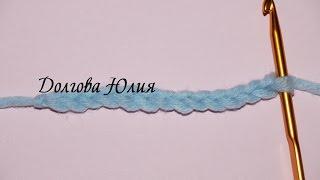 вязание крючком. Воздушные петли  \\\  Crochet for beginners. A chain of stitches