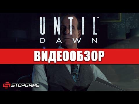 Обзор игры Until Dawn