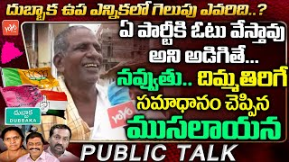 Dubbaka Public Talk | Old Man Shocking Answer | Dubbaka Next MLA | #DubbakaByElection 2020 | YOYO TV