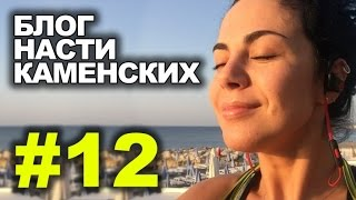 постер к видео Блог Насти Каменских - Выпуск 12