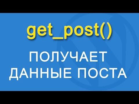 Функция get_post() получает данные записи, страницы или CPT - WordPress функция