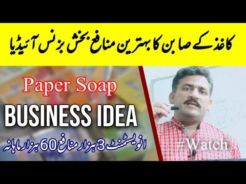 Paper Soap Business Idea | Kaghaz ka Sabun | Low investment High profit business idea