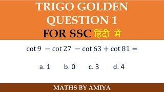 Golden Question 1 Trigo - SSC MATHS BY AMIYA