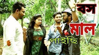 বস মাল পাইছি।Bangla new funny video 2019।bangla movie funny part 2019