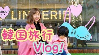 【Vlog】韓国旅行~前半~おすすめご飯屋さんや買い物【ホテル・東大門・弘大】