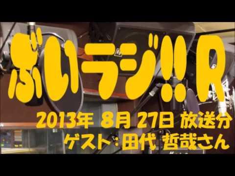 ぶいラジ!!R #30   2013.08.27