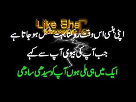 Funny Posts In Urdu For Facebook
