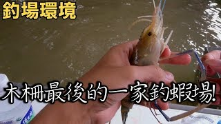 【釣場REVIEW】木柵| 豪運釣蝦場★★★☆☆|2017/10/06