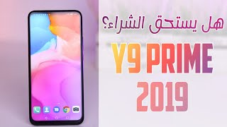 Huawei Y9 Prime 2019 | هواوي واي ٩ برايم ٢٠١٩ ...هل يستحق الشراء