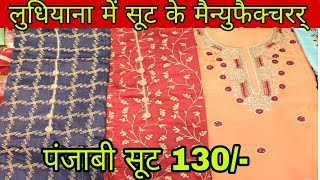 Manufacturer of punjabi suits in ludhiana l bridal suit started at just Rs130