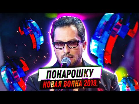 Александр Ревва - Понарошку. Новая Волна - 2019