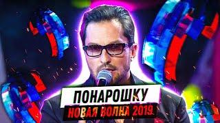 Александр Ревва Понарошку. Новая Волна 2019