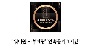 Wanna One (워너원) - BOOMERANG (부메랑) 1시간 연속재생 (연속듣기,무한반복) 1hour