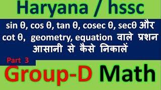Haryana  Group-D Math / hssc math questions/ |Answer Key hssc group d math 2018|study zone