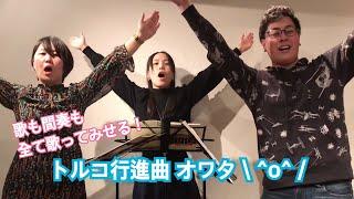 ボカロ超え!?『トルコ行進曲 オワタ\^o^/:初音ミク』をハモる国立音大生 初音ミク 動画 24