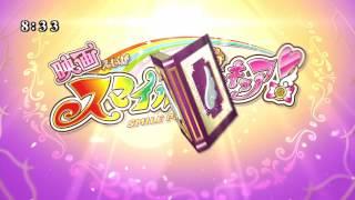 スマイルプリキュア映画予告02 島本里沙 検索動画 26