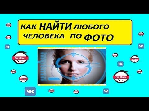 Как найти человека по фото. Как найти по фото в ВКонтакте