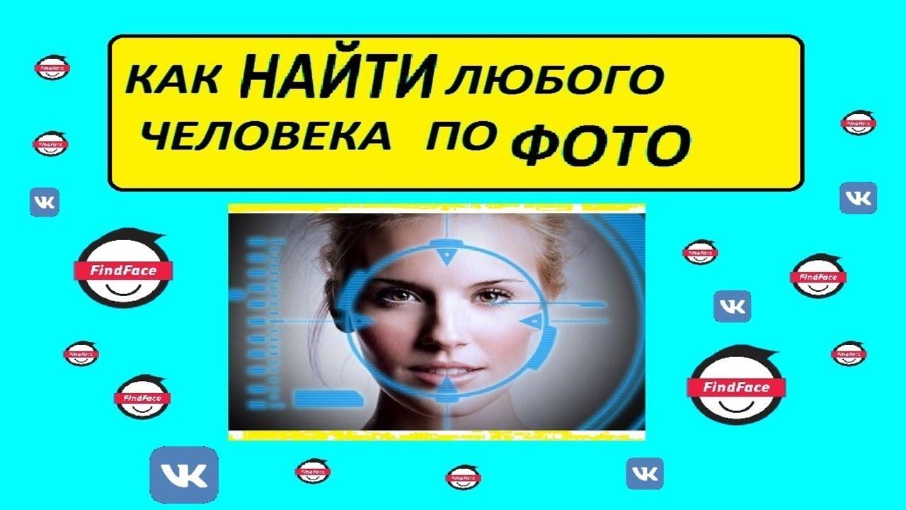 Как найти человека по фото. Как найти по фото в ВКонтакте ...