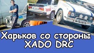Ежик и Белка в Харькове на ралли XADO DRC