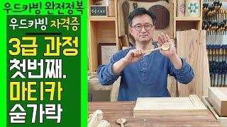 [우드카빙자격증] 우드카빙사 3급 완전정복 - 첫번째 …