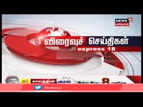 News18 TamilNadu Live TV | Express18 News | 17.06.2019