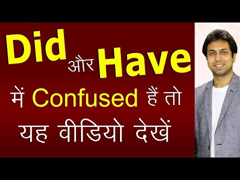 What did you meaning in hindi
