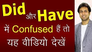 Did और Have में Difference | Simple Past vs Present Perfect Tense | English Grammar in Hindi | Awal