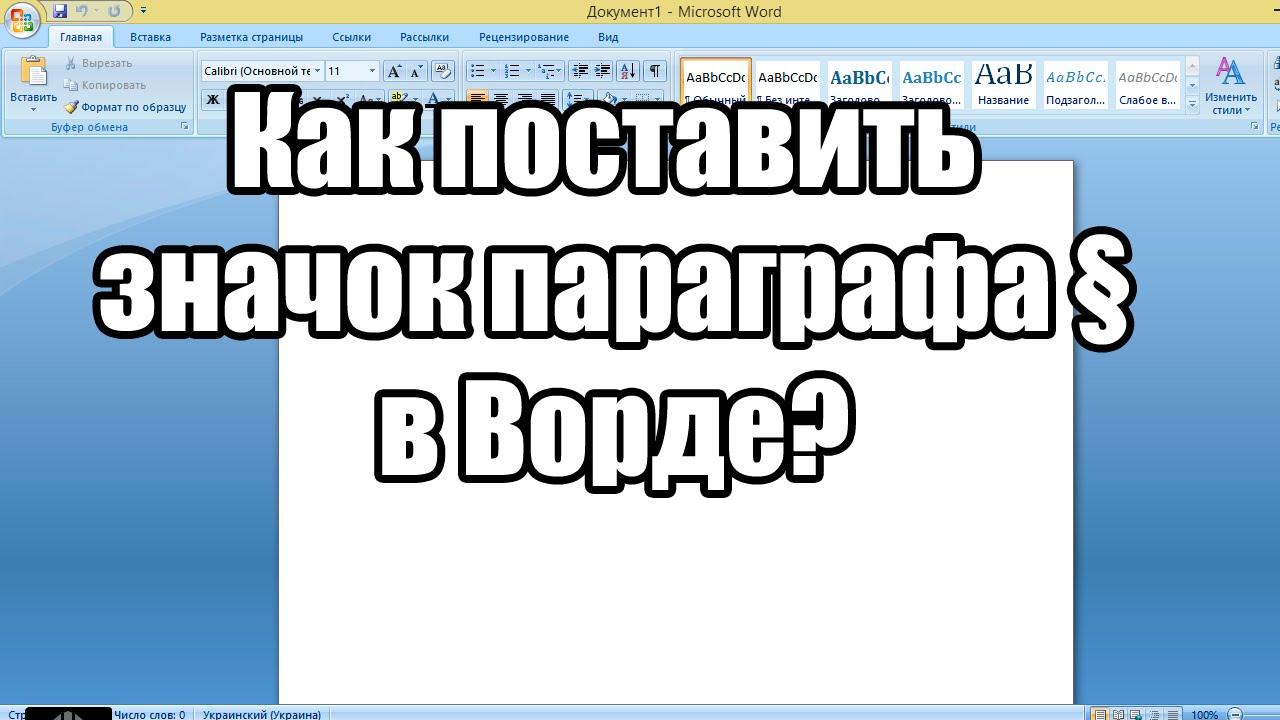 Как на клавиатуре сделать знак параграф