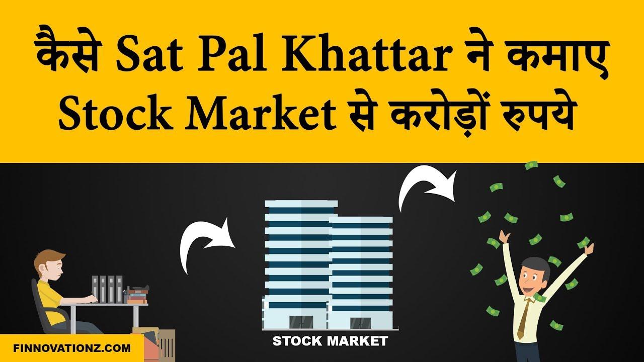 Success Story of Sat Pal Khattar   FinnovationZ.com   Hindi
